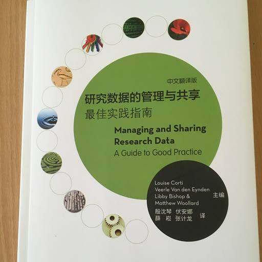 Front cover of new book on sharing data